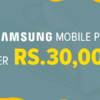 samsung mobiles under 30000 in pakistan in 2021