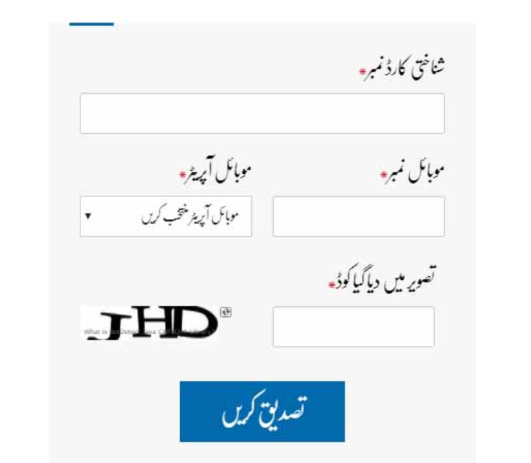 Ehsaas Labour Program Online Registration